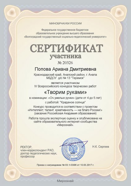 dostvosp03032019-(6)