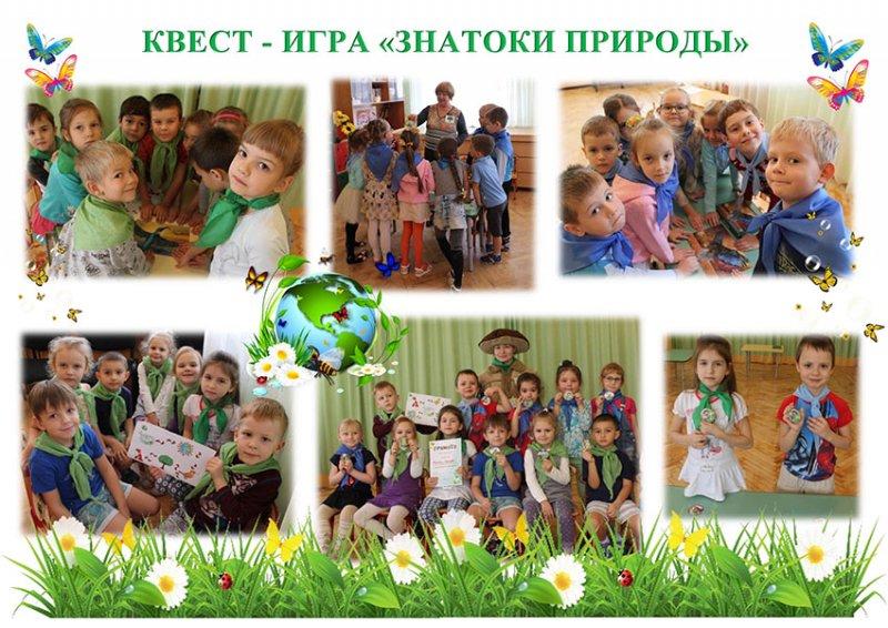 eco-kvest-2017